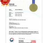 Sparassis crispa mushroom extract patent