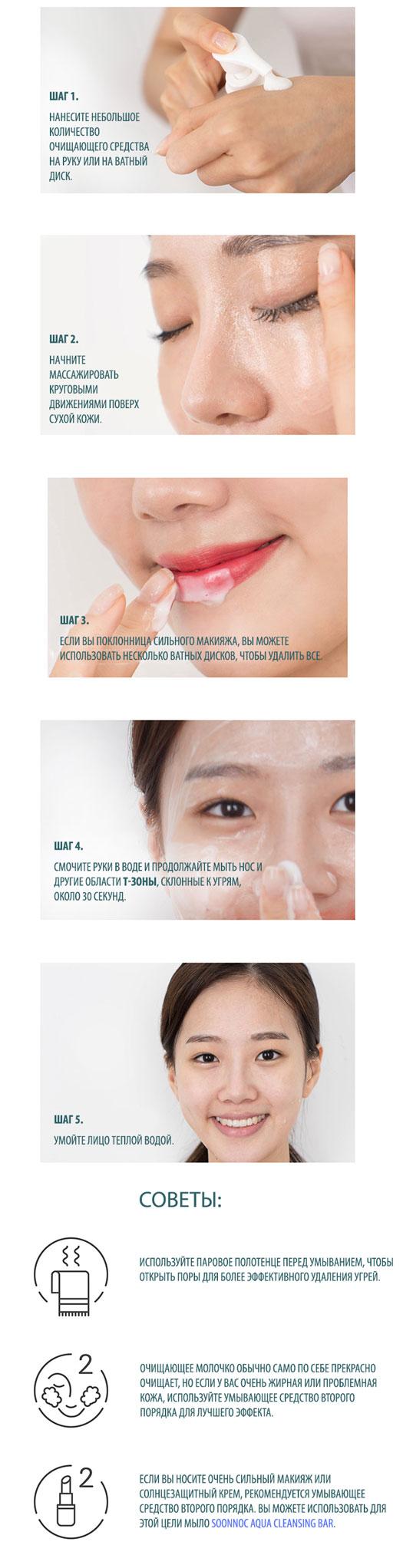как использовать очищающее молочко для чувствительной кожи soonnoc cleansing milk