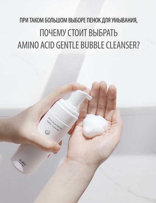 Гипоаллергенная очищающая пенка Amino Acid Gentle Bubble Cleanser Dr. Althea