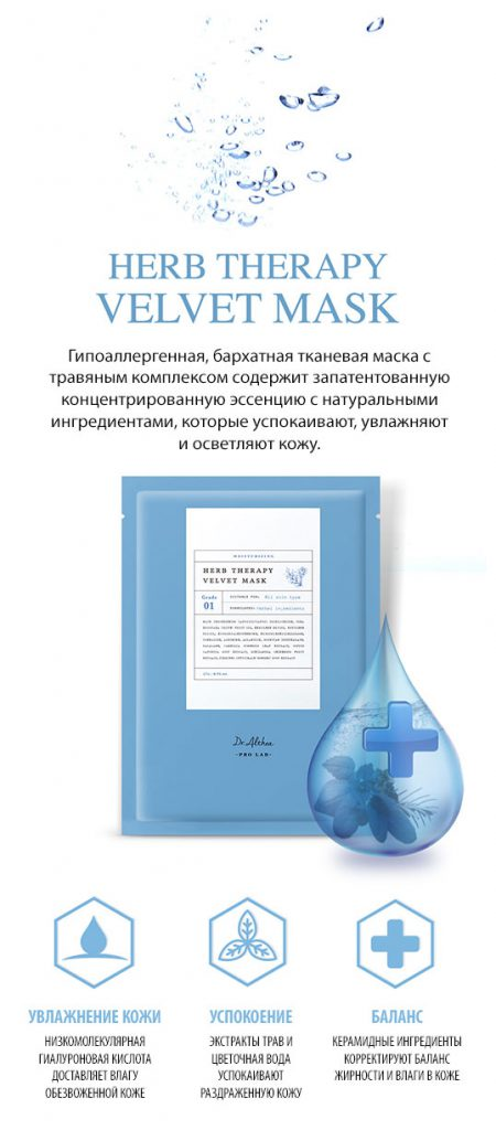 Маска с травяным комплексом Dr.Althea Herb Therapy Velvet Mask характеристики