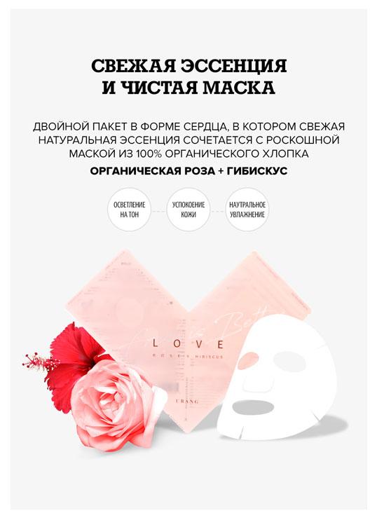 Маска для лица увлажняющая URANG Love Rose X Hibiscus Mask