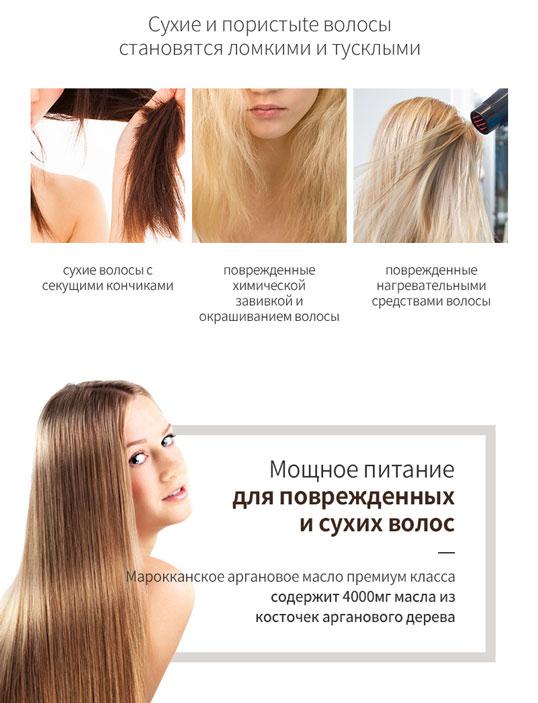 100 аргановое масло для поврежденных волос