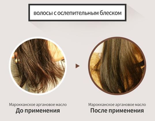 до и после использования арганового масла на волосах