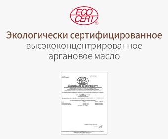 ECOcert - экологический сертификат для органических ингредиентов