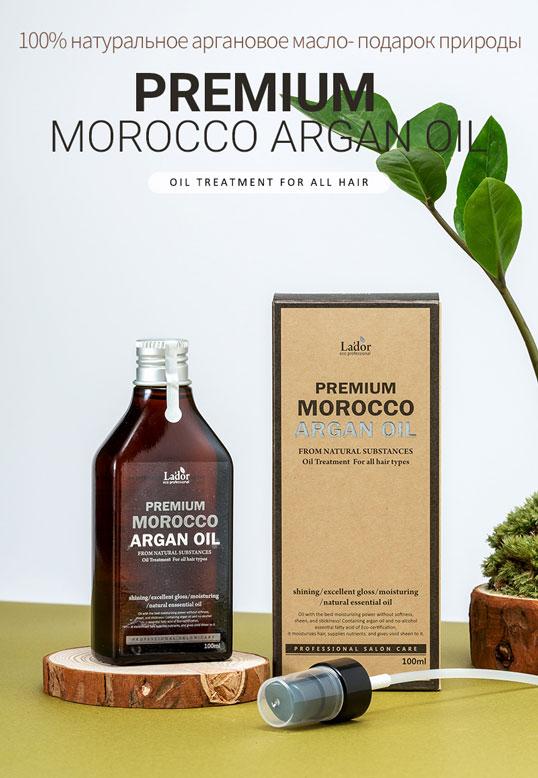 органическое аргановое масло для волос